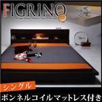 フロアベッド シングル【FIGRINO】【ボンネルコイルマットレス付き】 ダークブラウン モダンライト付きフロアベッド【FIGRINO】フィグリーノ