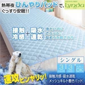 速攻ヒンヤリッ!接触冷感・吸水速乾メッシュキルト敷きパッド シングル ブルー - 拡大画像