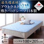 【単品】敷パッド シングル アイボリー 最先端素材!アウトラスト涼感敷きパッドシーツ 日本製