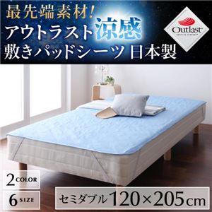 最先端素材!アウトラスト涼感敷きパッドシーツ 日本製 セミダブル (カラー:ブルー)  - 拡大画像