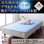 最先端素材!アウトラスト涼感敷きパッドシーツ 日本製 セミダブル (カラー:ブルー)