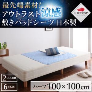 最先端素材!アウトラスト涼感敷きパッドシーツ 日本製 ハーフ アイボリー