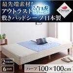 【単品】敷パッド ブルー 最先端素材!アウトラスト涼感敷きパッドシーツ 日本製 ハーフ