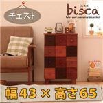 天然木北欧デザインチェスト【Bisca】ビスカ 幅43×高さ65