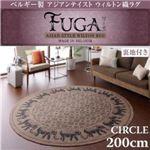 ベルギー製アジアンテイストウィルトン織ラグ【Fuga】フーガ サークル(円形)200cm
