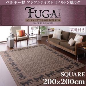 ベルギー製アジアンテイストウィルトン織ラグ【Fuga】フーガ スクエア200×200cm - 拡大画像