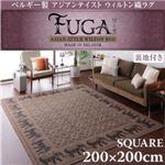 ベルギー製アジアンテイストウィルトン織ラグ【Fuga】フーガ スクエア200×200cm