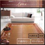 ラグマット【Lyma】不織布なし ブラウン 純国産モダンデザイン涼感い草ラグ【Lyma】ライマ 95x150cm