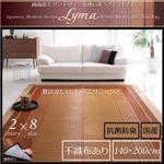 純国産モダンデザイン涼感い草ラグ 【Lyma】ライマ 不織布あり 140x200cm ブラウン