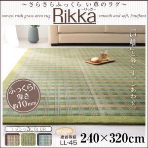 ラグマット 240×320cm ブルー さらさらふっくら い草のラグ【Rikka】りっかの詳細を見る