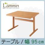【単品】テーブル 幅95cm 北欧ロースタイルダイニング【Lammin】ラミン/テーブル