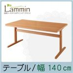 【単品】テーブル 幅140cm 北欧ロースタイルダイニング【Lammin】ラミン