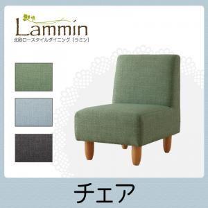 北欧ロースタイルダイニング【Lammin】ラミン/チェア(1脚) グレー - 拡大画像