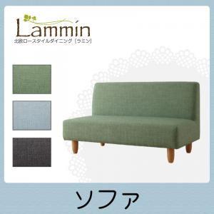 北欧ロースタイルダイニング【Lammin】ラミン/ソファ アクア - 拡大画像