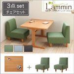 ダイニングセット 3点セット(テーブル幅95+チェア×2)【Lammin】【チェア】グリーン 北欧ロースタイルダイニング【Lammin】ラミン