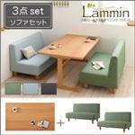 ダイニングセット 3点セット(テーブル幅140+ソファ×2)【Lammin】【ソファ】グリーン×アクア 北欧ロースタイルダイニング【Lammin】ラミン