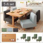 ダイニングセット 5点セット(テーブル幅140+チェア×4)【Lammin】【チェア】グリーン×アクア 北欧ロースタイルダイニング【Lammin】ラミン