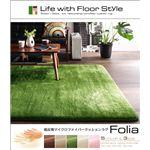 低反発マイクロファイバークッションラグ[Folia]フォリア 190x190cm グリーン
