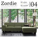 ソファー【Zordie】グリーン ロータイプカウチソファ【Zordie】ゾルディ 向かって右カウチ