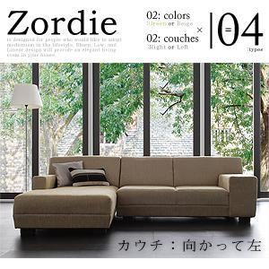 ソファー【Zordie】グリーン ロータイプカウチソファ【Zordie】ゾルディ 向かって左カウチ - 拡大画像