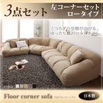 フロアコーナーソファ【Furise】フリーゼ ロータイプ (セット:左コーナーセット) (カラー:ブラック)