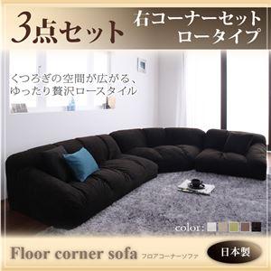 フロアコーナーソファ【Furise】フリーゼ ロータイプ (セット:右コーナーセット) (カラー:ブラック) - 拡大画像