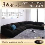 フロアコーナーソファ【Furise】フリーゼ ロータイプ (セット:右コーナーセット) (カラー:ブラック)