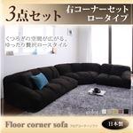 フロアコーナーソファ【Furise】フリーゼ ロータイプ (セット:右コーナーセット) (カラー:モスグリーン)