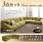 フロアコーナーソファ【Furise】フリーゼ ハイタイプ (セット:右コーナーセット) (カラー:モスグリーン)