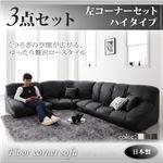 フロアコーナーソファ【Leges】レジェス ハイタイプ (セット:左コーナーセット) (カラー:ブラック)