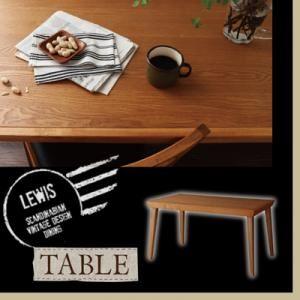【単品】ダイニングテーブル 幅135cm 天然木北欧ヴィンテージスタイルダイニング【LEWIS】ルイス - 拡大画像
