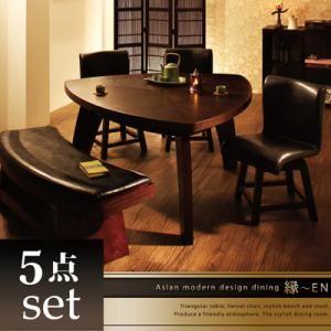 アジアンモダンデザインダイニング 縁〜EN/5点セット(テーブル+回転チェア×3+ベンチ) - 拡大画像