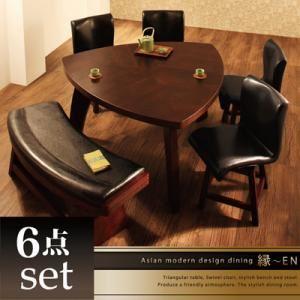 アジアンモダンデザインダイニング 縁〜EN/6点セット(テーブル+回転チェア×4+ベンチ) - 拡大画像