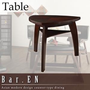 【単品】ダイニングテーブル 幅135cmBar.ENアジアンモダンデザインカウンターダイニング Bar.EN バーテーブル - 拡大画像
