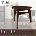 アジアンモダンデザインカウンターダイニング Bar.EN/バーテーブル(W135)
