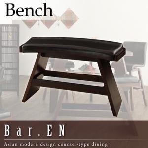 ベンチBar.ENアジアンモダンデザインカウンターダイニング Bar.EN/バーベンチの詳細を見る
