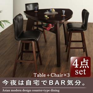 ダイニングセット 4点セットAタイプ(テーブル+チェア×3)Bar.ENアジアンモダンデザインカウンターダイニング Bar.EN - 拡大画像