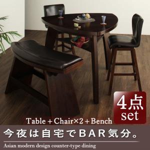 ダイニングセット 4点セットBタイプ(テーブル+チェア×2+ベンチ)Bar.ENアジアンモダンデザインカウンターダイニング Bar.EN - 拡大画像