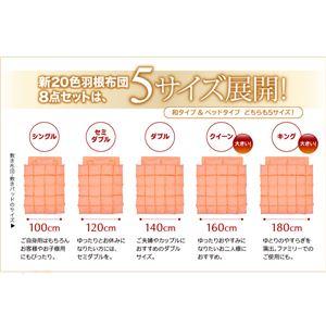 布団8点セット シングル【ベッドタイプ】ローズピンク 〈3年保証〉新20色羽根布団セット