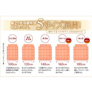 布団8点セット シングル【和タイプ】オリーブグリーン 〈3年保証〉新20色羽根布団セット