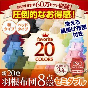 布団8点セット【ベッドタイプ】セミダブル ブルーグリーン 〈3年保証〉新20色羽根布団8点セット - 拡大画像