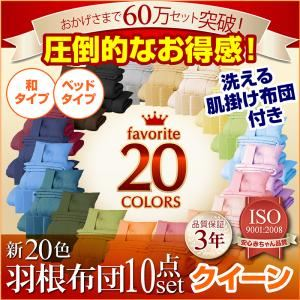 布団10点セット クイーン【和タイプ】フレッシュピンク 〈3年保証〉新20色羽根布団セット
