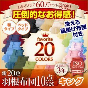 布団10点セット キングサイズ【ベッドタイプ】ローズピンク 〈3年保証〉新20色羽根布団セット
