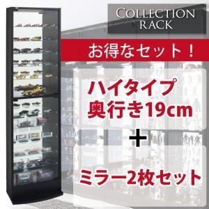 コレクションラック ハイタイプ 奥行き19cm+専用ミラー2枚セット ホワイト - 拡大画像