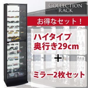 コレクションラック ハイタイプ 奥行き29cm+専用ミラー2枚セット ブラック - 拡大画像
