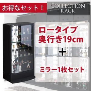 コレクションラック ロータイプ 奥行き19cm+専用ミラー1枚セット ブラウン - 拡大画像