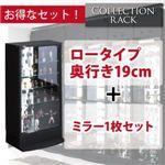コレクションラック ロータイプ 奥行き19cm+専用ミラー1枚セット ブラック
