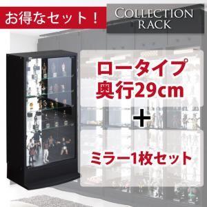 コレクションラック ロータイプ 奥行き29cm+専用ミラー1枚セット ブラウン - 拡大画像