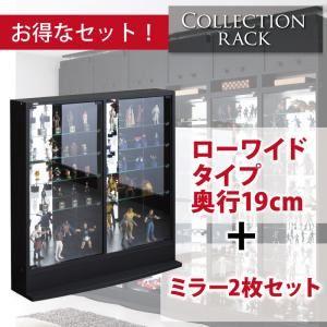 コレクションラック ローワイドタイプ 奥行き19cm+専用ミラー2枚セット ブラウン - 拡大画像