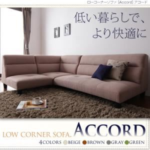 ローコーナーソファ【Accord】アコード ブラウン - 拡大画像